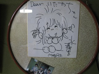 uonuma-itaya10.jpg