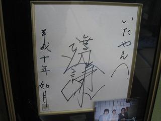 uonuma-itaya11.jpg