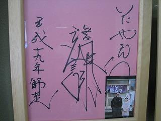 uonuma-itaya12.jpg