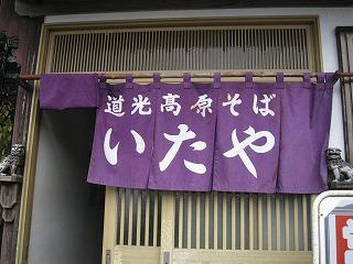 uonuma-itaya8.jpg