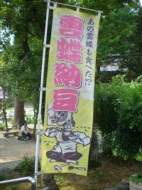 uonuma-kaisando16.jpg
