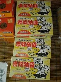 uonuma-kaisando17.jpg