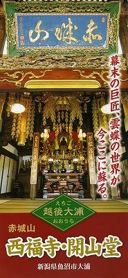 uonuma-kaisando18.jpg