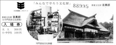 uonuma-megurotei6.jpg