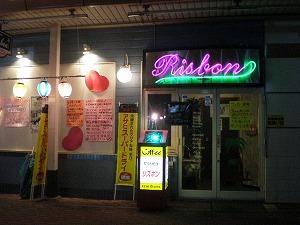 uonuma-risbon4.jpg