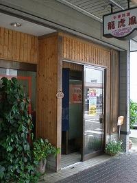 uonuma-ryukoho1.jpg