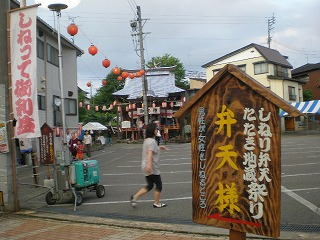 uonuma-shineribenten-tatakijizo16.jpg