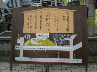 uonuma-shineribenten-tatakijizo18.jpg