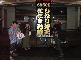 uonuma-shineribenten-tatakijizo2.jpg