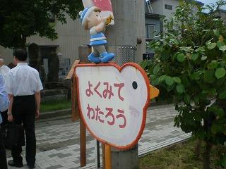 uonuma-shineribenten-tatakijizo20.jpg