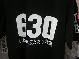 uonuma-shineribenten-tatakijizo8.jpg