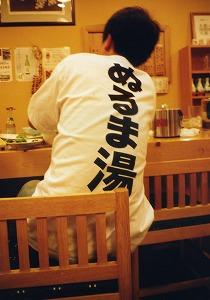 uonuma-sudo-sakanaya12.jpg
