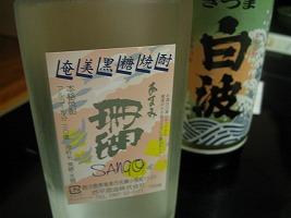 uonuma-sudo-sakanaya19-.jpg