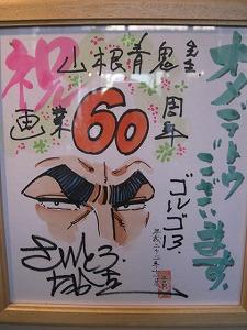 yamane-sine12.jpg