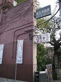 yayoi-yumeji-museum2.jpg