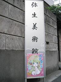 yayoi-yumeji-museum5.jpg