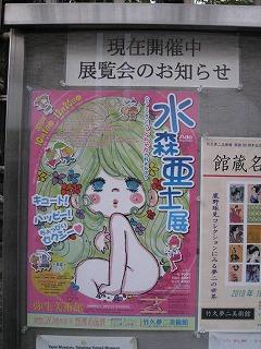 yayoi-yumeji-museum6.jpg
