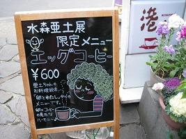 yayoi-yumeji-museum8.jpg