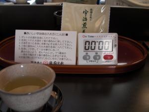 宇治茶300