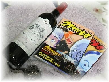 ワインと20世紀少年