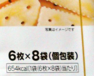 7クッラッカー4