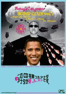 ボンクラb2ポスター