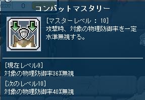 コンバット9!