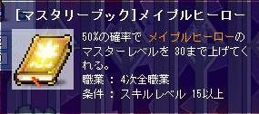 めいぷるひーろー30