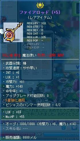 Maple120327_154038.jpg