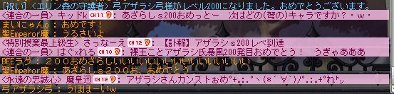弓アザラシ弓200達成