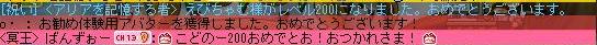 えびちゃむさん200