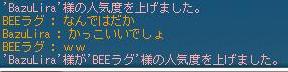 にんき@ばずくん