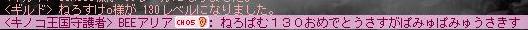 ぱみゅぱみゅ130