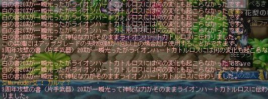 片手剣強化3