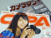 BL120720写真雑誌1RIMG0360