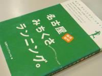 BL120810名古屋RJ3RIMG0402