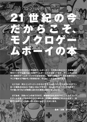 GBotameshi0.jpg