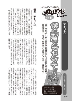 GBotameshi1.jpg