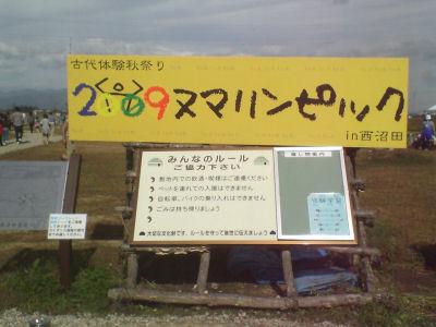 西沼田2009
