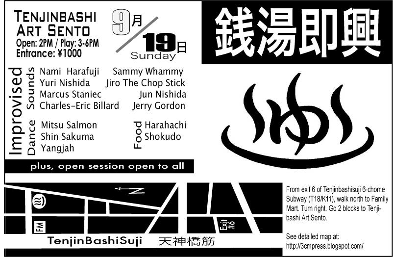 SentoSokkyo-flyers.jpg