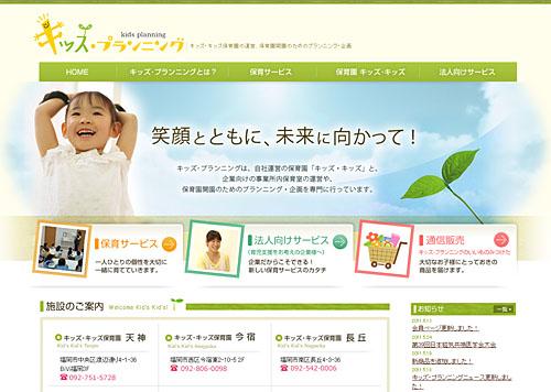 kidsplanning2.jpg