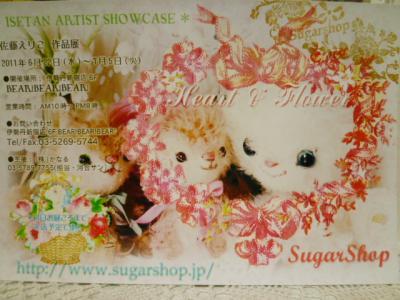 SugarShop♪