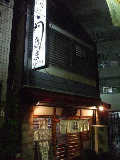 うきま外観01