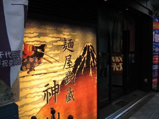 武蔵神山外観
