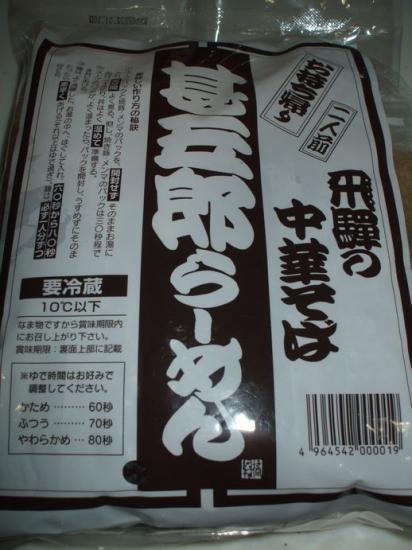 甚五郎ラーメン01