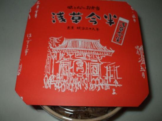 すき焼き弁当01