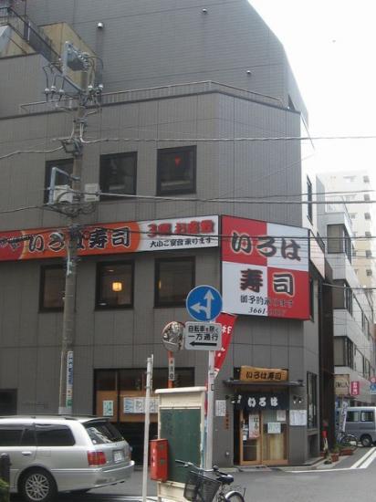 いろは寿司01