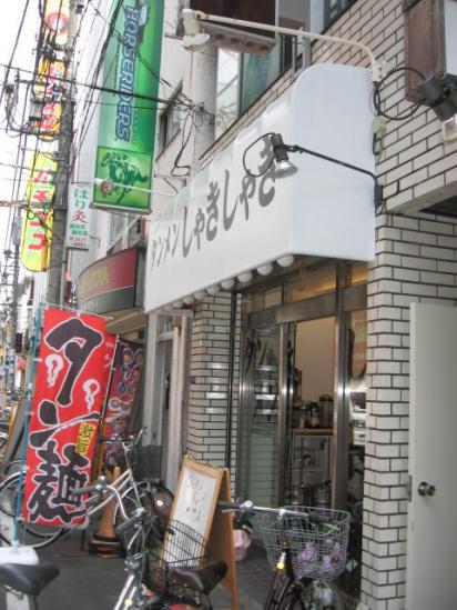 錦糸町タンメンしゃきしゃき  _2_
