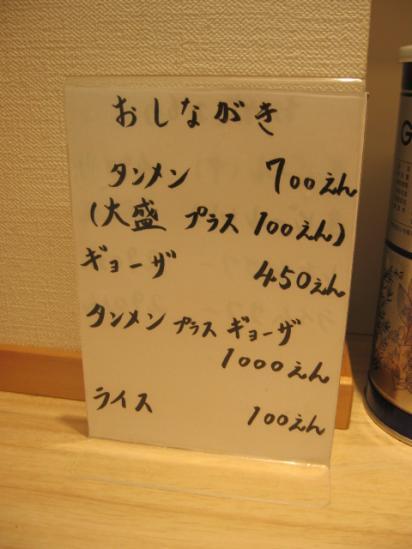 錦糸町タンメンしゃきしゃき  _3_