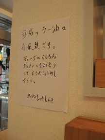 錦糸町タンメンしゃきしゃき  _6_
